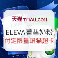 双11预售、促销活动:天猫精选 ELEVA菁挚官方旗舰店 婴儿奶粉