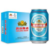 燕京啤酒 蓝听啤酒 11度 330ml*24听 *2件