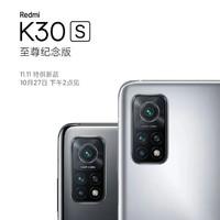 直播预告:周二14点!Redmi K30S 至尊纪念版 官宣发布