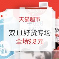 促销活动:天猫超市 双11 实惠好货专场