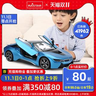 RASTAR/星辉 宝马i8遥控车玩具充电男孩无线仿真遥控汽车玩具