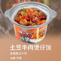 閔家山 台式卤肉自热煲仔饭 265g*5桶装