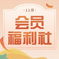 会员福利社 | 11月:全网电商/生活/书影音/出行会员特辑