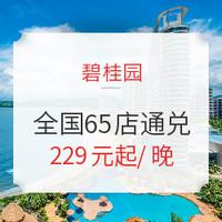 双11预售:可拆分使用!凤悦碧桂园全国65店高级客房2晚通兑房券(含早餐)