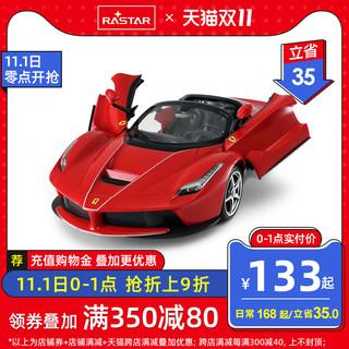 RASTAR/星辉 法拉利漂移版遥控汽车 仿真遥控车儿童玩具车可充电(法拉利458 敞篷版【74560】、遥控汽车*1+遥控器*1【精美礼盒装】)
