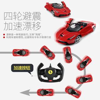 RASTAR/星辉 法拉利漂移版遥控汽车 仿真遥控车儿童玩具车可充电(法拉利FXX K 赛道版【79260】、遥控汽车*1+遥控器*1【精美礼盒装】)