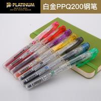 PLATINUM 白金 PPQ200 透明钢笔 透明彩色墨水墨囊
