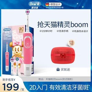 OralB欧乐B电动牙刷D100家用成人软毛刷全自动旋转感应充电式德国