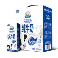 88VIP:君乐宝 优致全脂纯牛奶 250ml*12 整箱 *3件