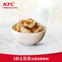天猫U先:KFC 肯德基 土豆泥1份 电子兑换券