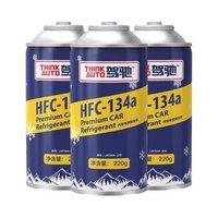 1日0点:途虎养车 驾驰 R134a 汽车空调冷媒 220g 3瓶装 含工时