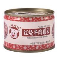 小猪呵呵 红烧牛肉罐头 150g *8件