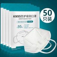 移动专享:康诺嘉 KN95口罩 50个装