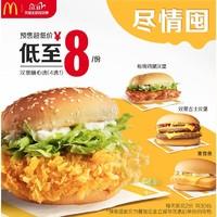 双11预售:麦当劳 美味汉堡随心选 买15送15 (30次券)电子券优惠券