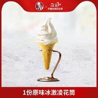 20点开始:KFC 肯德基 原味冰淇淋花筒 1份 电子券码