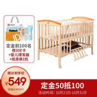 双11预售:gb 好孩子 MC306-J311 多功能婴儿床