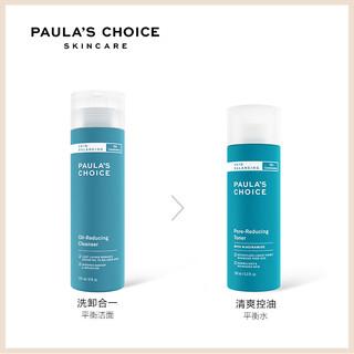 宝拉珍选平衡系列护肤套装卸妆控油补水保湿收缩毛孔舒缓