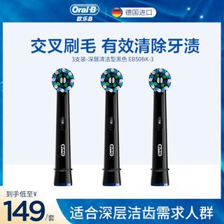 oral-b/欧乐b成人电动牙刷通用替换牙刷头声波小圆头海外进口刷头