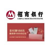 移动专享:招商银行  188/688元快捷支付抽红包 延期到年底