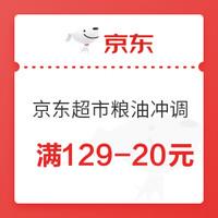 优惠券码:京东超市 满129-20元优惠券