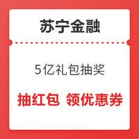 移动专享:苏宁金融  5亿礼包抽奖 领专属好券