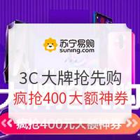 必看活动、促销活动:苏宁 双十一预售 3C大牌抢先购