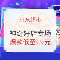 移动专享、促销活动:京东超市     神奇好店就在京东