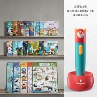 双11预售:babycare 儿童点读笔+基础套装