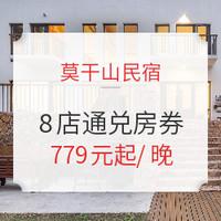 双11预售:莫干山亲子民宿 8店1-2晚通兑房券(含早餐+正餐)