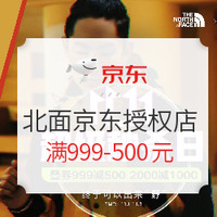 1日0点、必看活动:京东 北面京东授权店 双11超级秒杀节