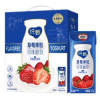 88VIP、限地区:蒙牛 纯甄草莓果粒酸奶 200g*10包 *2件