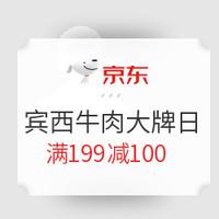 促销活动:京东 宾西大牌牛肉专场