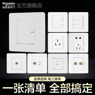 施耐德开关插座面板二三插5五孔一二三四开单双控电脑组合 轻点白
