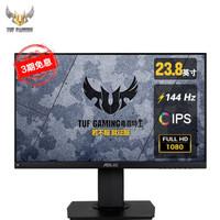 1日0点:ASUS 华硕 VG249Q 24英寸 IPS显示器(1080P、144Hz、1ms、FreeSync)