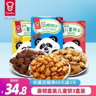 嘉顿儿童饼干BB熊鸡蛋巧克力动物饼3盒休闲儿童怀旧营养网红零食