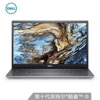双11预售:DELL 戴尔 成就 5000 13.3英寸笔记本电脑(i5-10210U、8GB、512GB SSD、MX250)