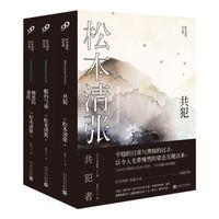《松本清张短经典:共犯+眼的气流+憎恶的委托》(共3册)