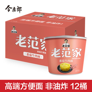 今麦郎老范家速食面馆面番茄牛肉重庆小面整箱装12桶泡面非油炸