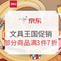 促销活动:京东 得力文具王国促销 专场活动