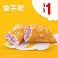 天猫U先:麦当劳 香芋派 单次券