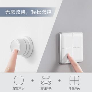 小燕Terncy旋钮开关HomeKit智能家居遥控开关电源控制 可调节灯光音量自定义功能键无线操纵免布线家用易安装