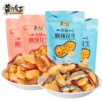 双11预售:黄飞红   海味坚果零食  329g