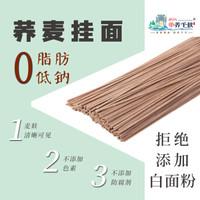单养千秋 荞麦挂面 4袋 共1600g