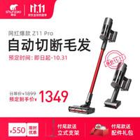 双11预售: 顺造 Z11PRO 手持无线吸尘器