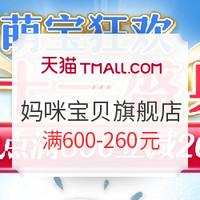 双11预售:天猫精选 妈咪宝贝官方旗舰店 萌宝狂欢