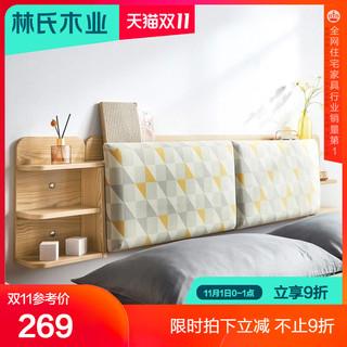 林氏木业北欧家具床头靠背软包单买个床头靠垫经济型1.5米1.8R285