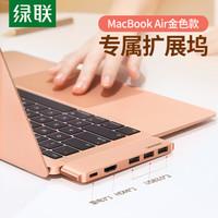 绿联 Type-C扩展坞 通用苹果MacBookPro/Air电脑转换器配件雷电3拓展坞USB-C转HDMI转接头4K投屏3.0HUB分线器