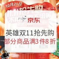 促销活动:京东 英雄11.11抢先购专场 促销活动