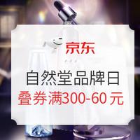 双11预售、促销活动:京东 自然堂官方旗舰店 品牌日促销