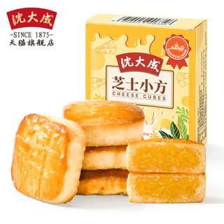 沈大成芝士小方椰蓉酥上海特产糕点点心馅饼网红零食小吃安佳联合